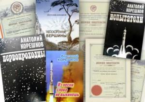 патенты и сборники Корешкова А.А.