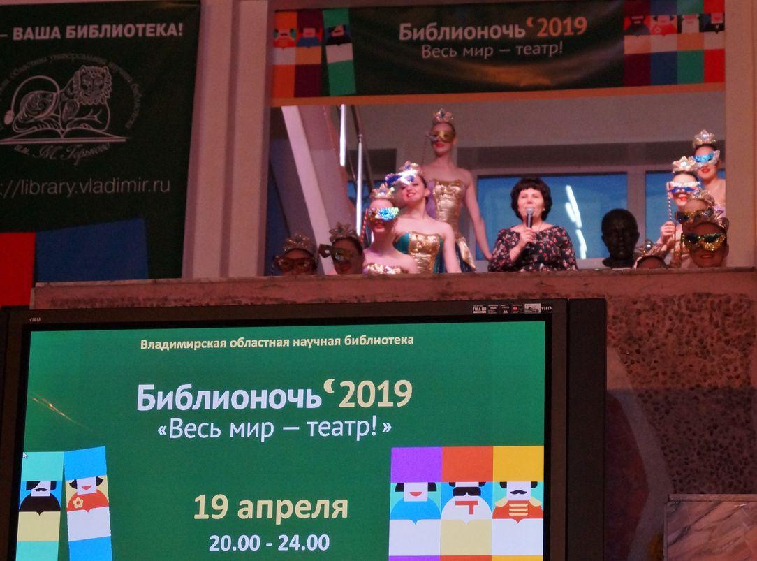 Директор бибилотеки Татьяна Брагина приглашает всех принять участие в библионочи
