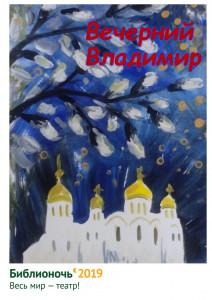 """открытка """"Вечерний Владимир"""""""