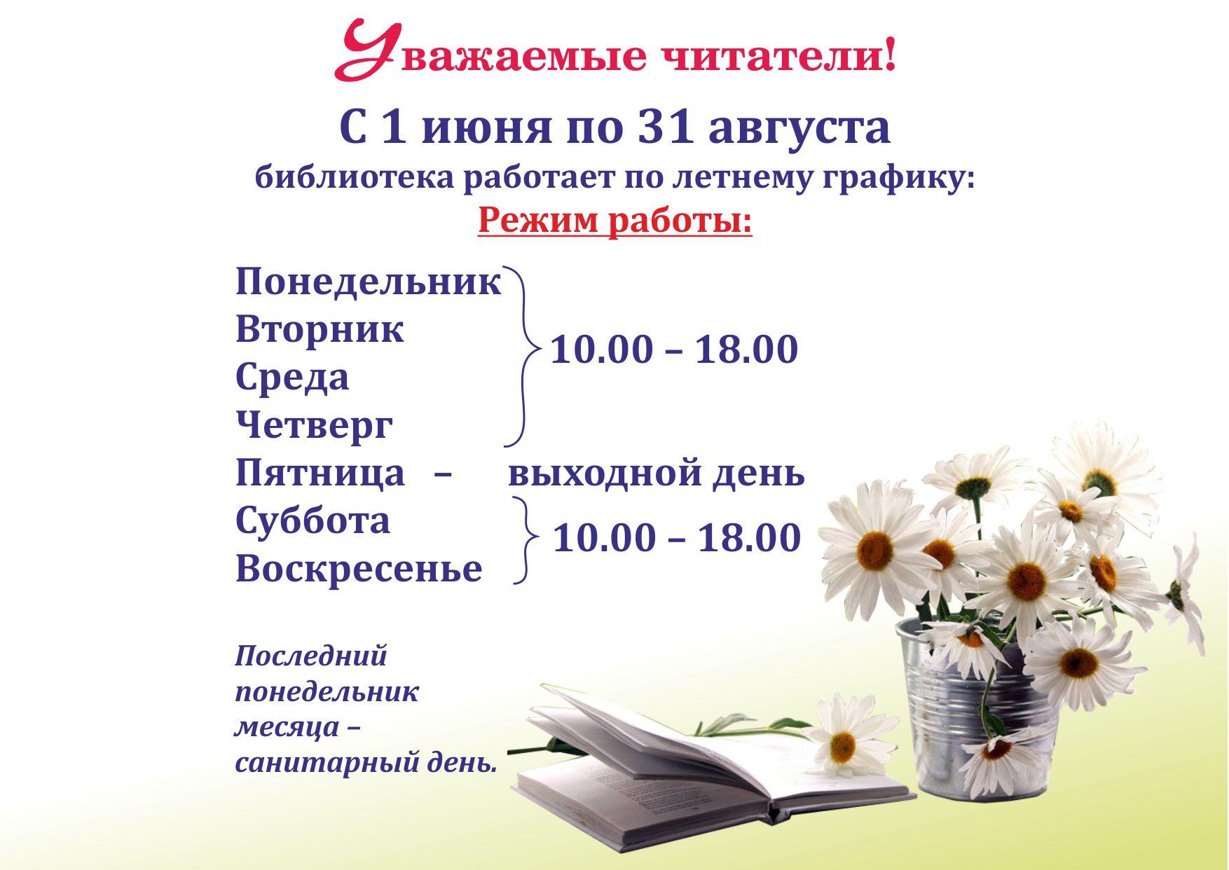 Режим работы: понедельник, вторник, среда, четверг, суббота, воскресенье - с 10.00 до 18.00 Пятница - выходной день Последний понедельник месяца - санитарный день