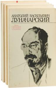 Изображена книга А. В. Луначарского