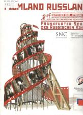 имитация башни обвитая кинолентой