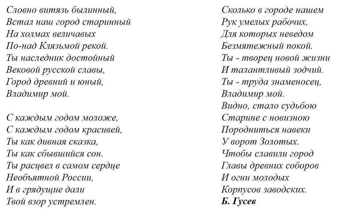 Стихотворение Гусева