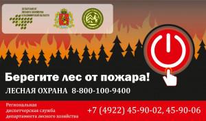 Берегите лес от пожара. Баннер с телефоном