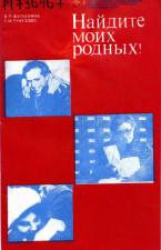 Международный Красный Крест. Обложка книги с изображениями людей