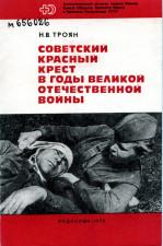 Международный Красный Крест. Обложка книги с изображением людей в военной форме на поле боя