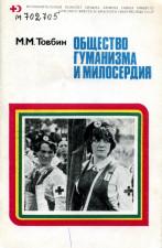 Международный Красный Крест. Обложка книги с изображениями сотрудниц Красного Креста