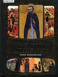 Обложка книги с изображением Сергия Радонежского