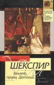 Книга У. Шекспир