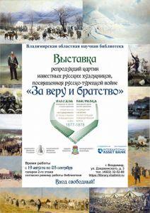 Афиша выставки За веру и братство