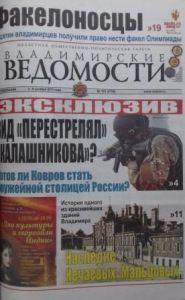 Газета Владимирские ведомости