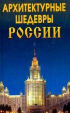 Книга Антонова Л. В., Архитектурные шедевры России - 2009.