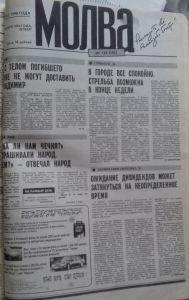Газета Молва.