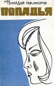 Попадья-обложка книги