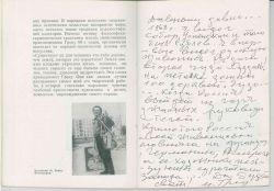 автограф М.Г. Греку