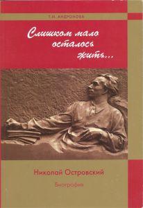 Книга Т.И.Андронова. Николай Островский