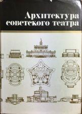 Книга Архитетура советского театра. – М. : Стройиздат, 1985. – 400 с.