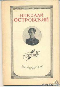 Е. Балабанович Николай Островский