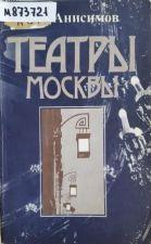 Книга Анисимов А.В. Театры Москвы: Время и архитектура. - М. : Моск. рабочий,1984. - 175 c.