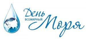 Логотип Всемирного дня моря