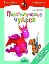 """Обложка книги """"Пластилиновые чудеса"""""""