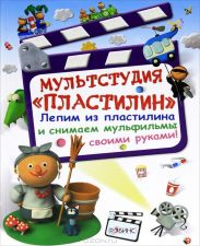 "Обложка книги ""Мультстудия ""Пластилин"""