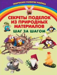 """Обложка книги """"Секреты поделок из природных материалов: шаг за шагом"""""""