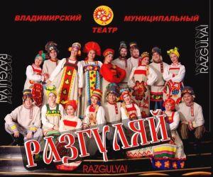 "Театр ""Разгуляй"""
