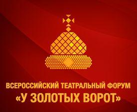 """Всероссийский театральный форум """"У Золотых ворот"""""""
