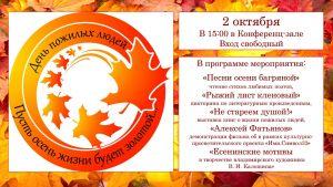 На фоне осенней листвы напечатана программа вечера ко Дню пожилого человека
