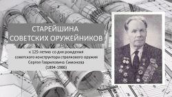 Заголовок выставки и портрет Сергея Гавриловича Симонова