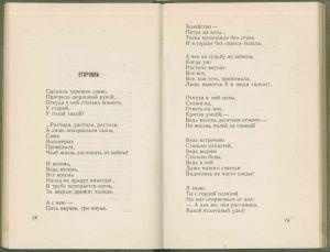 Стихи Григорьева 1