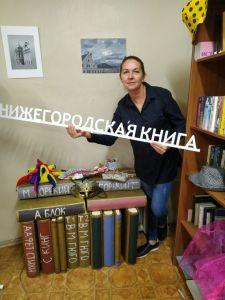 Нижегородская книга. Участник фестиваля