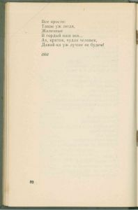 Стихи Григорьева 2