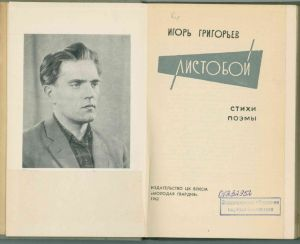 Титульный лист книги