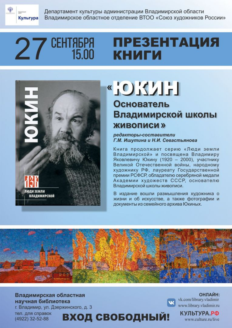 Афиша презентации книги о художнике В.Я.Юкине