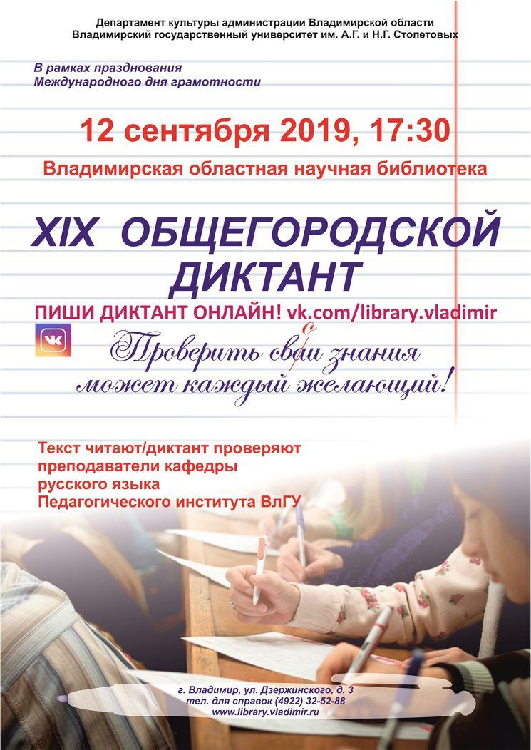Афиша общегородского диктанта 12 сентября