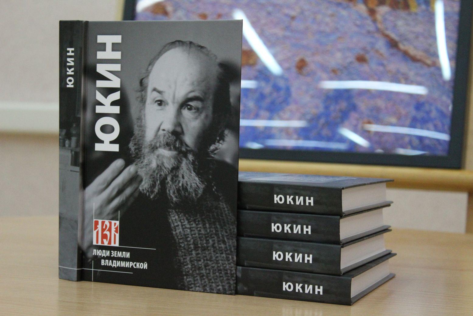 Книги о художнике Юкине