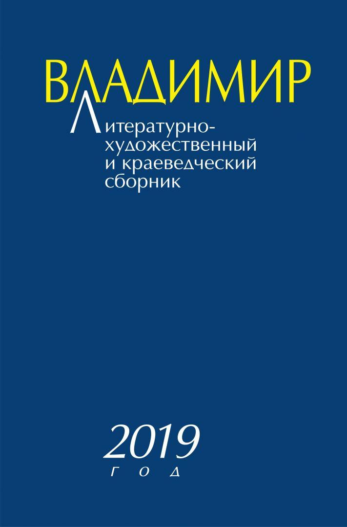 """Обложка альманаха """"Владимир-2019"""""""