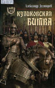 Обложка книги с изображением русских средневековых воинов