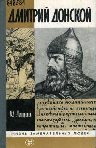 Обложка книги с изображением Дмитрия Донского
