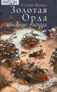Обложка книги с изображением войск Золотой Орды