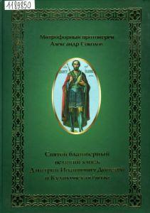 Обложка книги с иконографическим изображением Дмитрия Донского