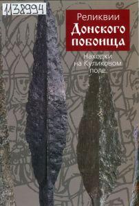 Обложка книги с изображениями наконечников копий из раскопок на Куликовом поле