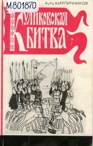 Обложка книги со средневековой миниатюрой на тему Куликовской битвы