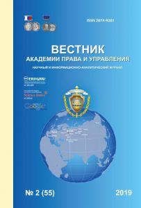 Вестник академии права и управления