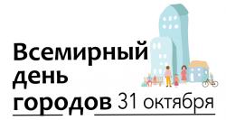 Надпись Всемирный день городов. 31 октября на белом фне с картинкой дома и людей