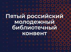 Логотип Пятого библиотечного молодежного конвента