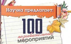100 познавательных мероприятий