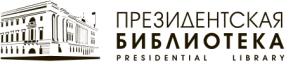 Здание Президентской библиотеки и название библиотеки
